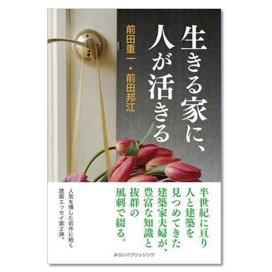 book_ikiruieni
