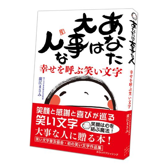 book_waraimoji