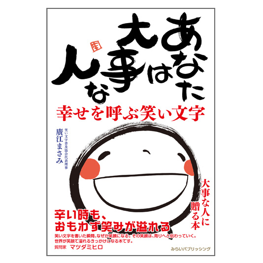 book_waraimoji0302