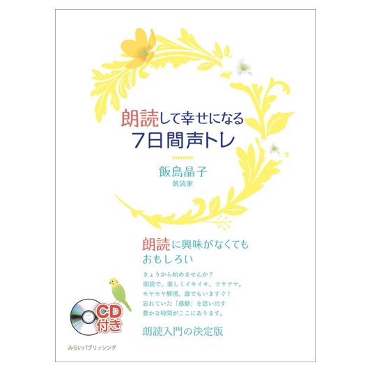 book_koetore