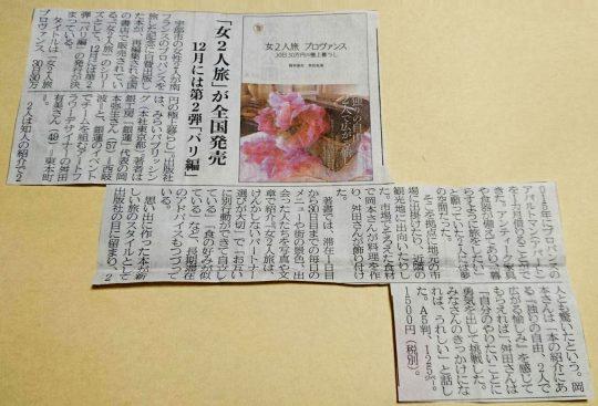 宇部日報9月20日掲載
