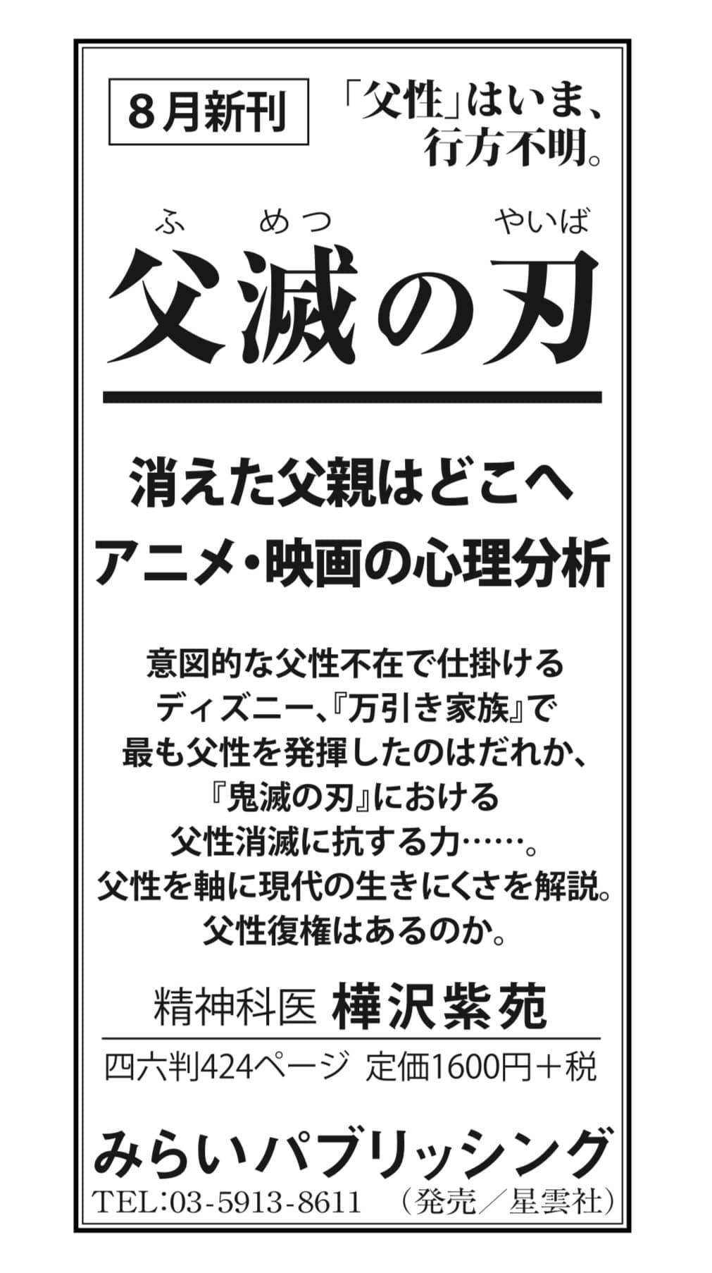 学 所 心理 樺沢 研究